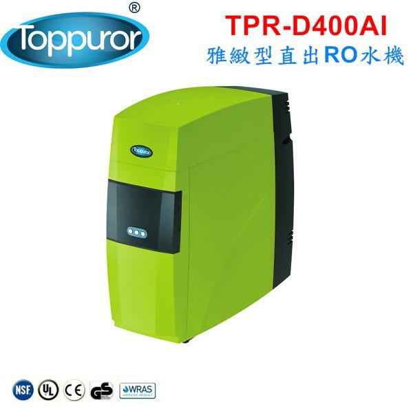 3699shop:泰浦樂Toppuror雅緻型直出RO水機