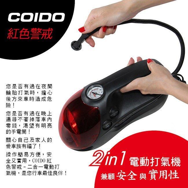 權世界@汽車用品 COIDO 風王 紅色警戒 二合一超強車用救援輪胎打氣機 150PSI 附氣嘴/充氣針
