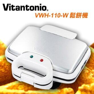 日本原裝進口 Vitantonio 鬆餅機 最新款 VWH-110-W 附三種烤盤 現貨供應中██代購██ 正經800