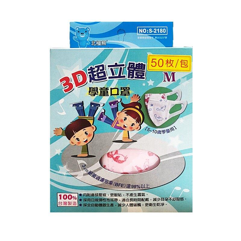 北極熊3D超立體醫用學童口罩(未滅菌)50入【康鄰超市】