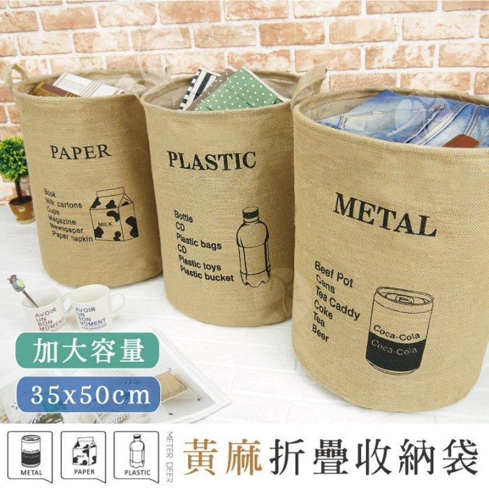 自然黃棉麻料收納袋 資源回收標誌分類垃圾桶造型實用折疊置物籃防潑水居家衣物玩具整理收納店面佈置圓桶壓縮袋洗衣籃