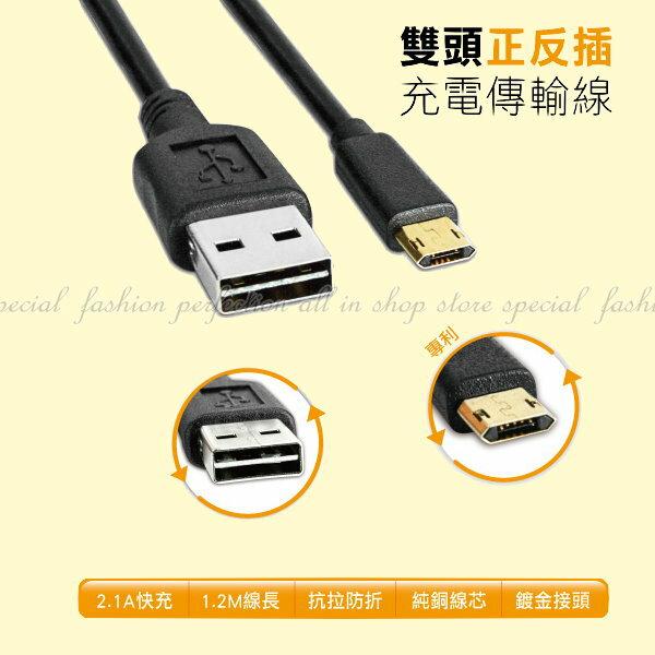 micro USB雙頭正反插充電傳輸USB-70 2.1A快速充電 快充充電線【HA311】◎123便利屋◎