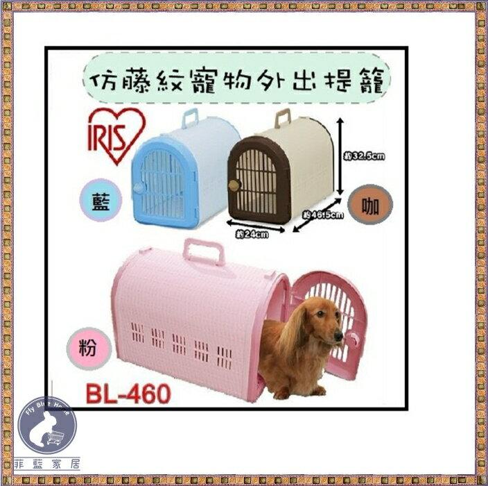 【菲藍家居】日本IRIS 藤紋寵物提籃BL-460(附背帶) 附踏墊 外出籠 運輸籠 外出提籠 適合犬 貓 兔 天竺鼠