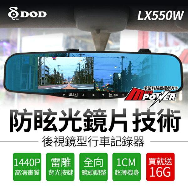 禾笙科技:【送16G+免運】DODLX550W後視鏡型行車紀錄器高清1440P最新防眩光鏡片行車記錄器【禾笙科技】