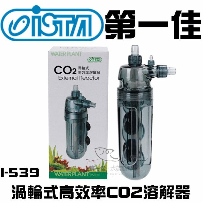 第一佳 水族寵物  伊士達ISTA~渦輪式高效率CO2溶解器 I~539~溶解率100%