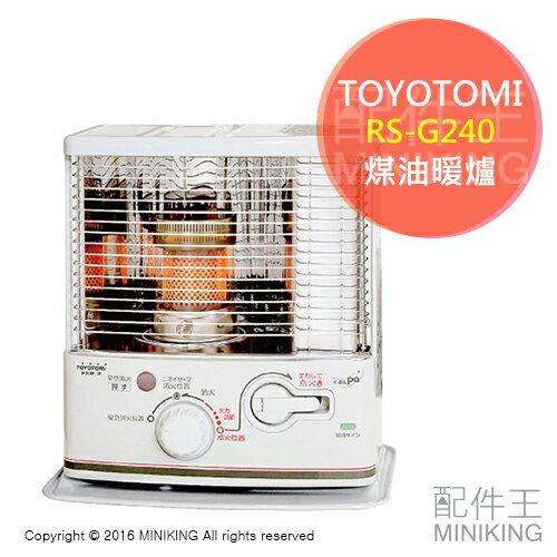 【配件王】日本代購 一年保 TOYOTOMI RS-G240 煤油暖爐 9疊 多面反射 另 FH-WZ3615BY