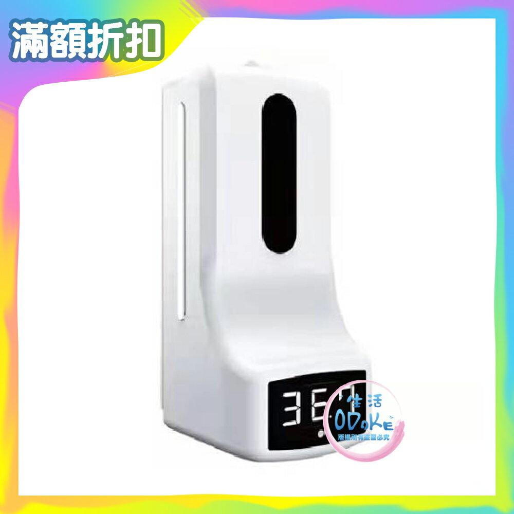 K9 PRO 自動測溫消毒機 (中文語音、附支架) 手部噴霧機 皂液機 消毒機 噴霧機 【生活ODOKE】