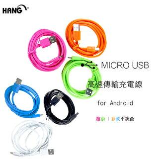 HANG MICRO USB 高速耐拉 傳輸充電線 1米 HTC Samsung SONY LG NOKIA 等 不挑色出貨 買一送一