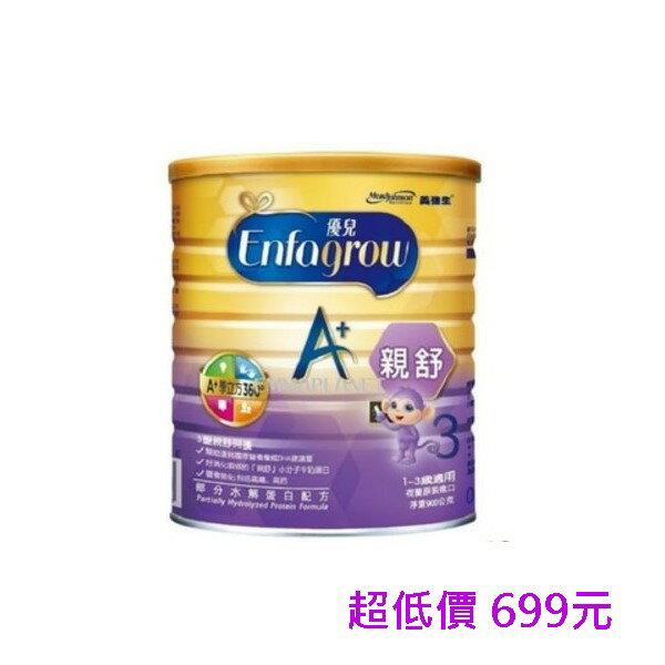 *美馨兒*美強生 優兒A+親舒成長配方奶粉(900g) 699元