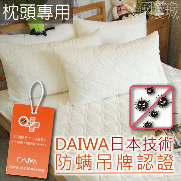 枕頭保潔墊(單品)日本DAIWA防?技術、加厚鋪棉、可機洗 #防? #寢國寢城