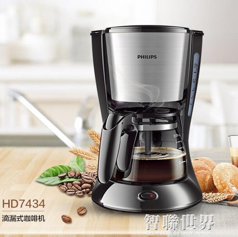 HD7434美式全自動煮咖啡壺防滴漏咖啡機家用 小型ATF 雙12購物節