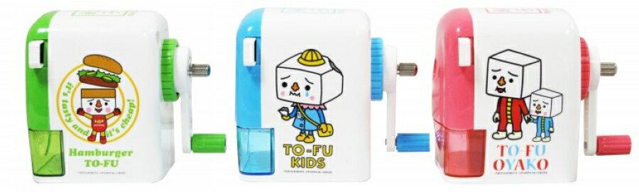 親子豆腐TO~FU OYAKO 大小通吃削鉛筆機 台 TF~TG2029