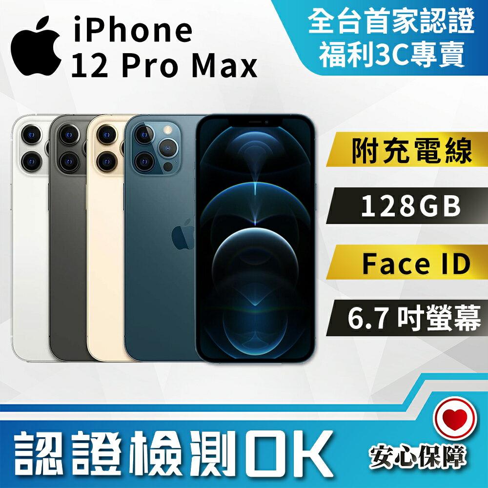 【創宇通訊│福利品】滿4千贈好禮! Apple iPhone 12 Pro Max 128GB (A2411) 開發票