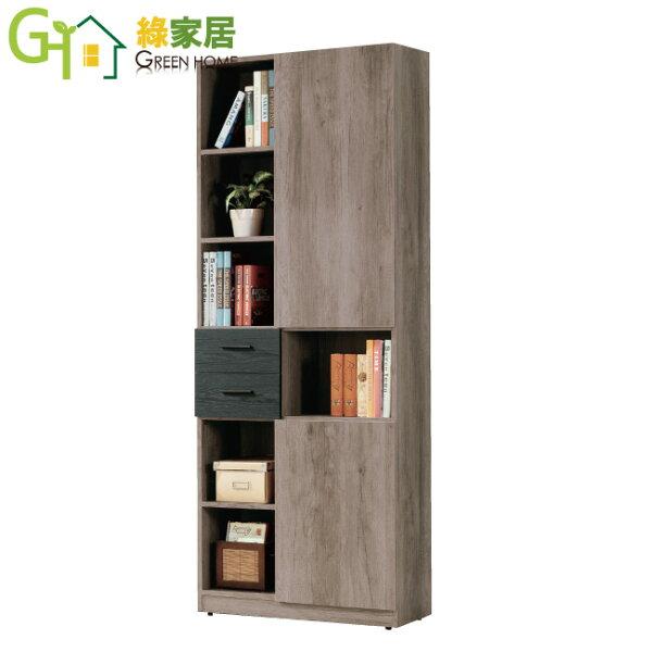 【綠家居】安圖格時尚2.5尺木紋書櫃收納櫃