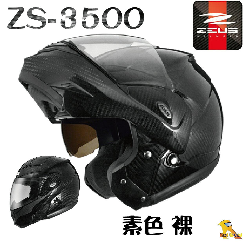 ~任我行騎士部品~瑞獅 ZEUS ZS-3500 送雨衣 裸色 碳纖維 可掀式 可樂帽 ZS 3500