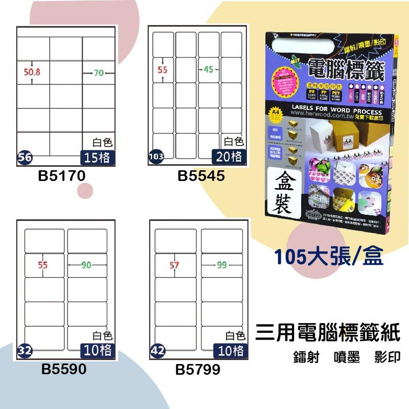 【鶴屋】三用電腦標籤 白色 B5170 B5545 B5590 B5799 105大張/盒 影印/雷射/噴墨 標籤紙 貼紙 標示 信件