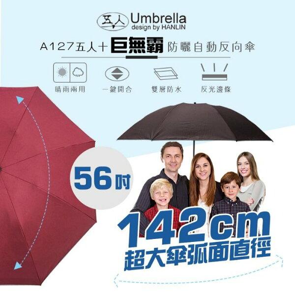 (五人十)巨無霸防曬自動反向傘雨傘抗強風自動傘防風傘生日避風傘大雨傘防爆雨生日母親節