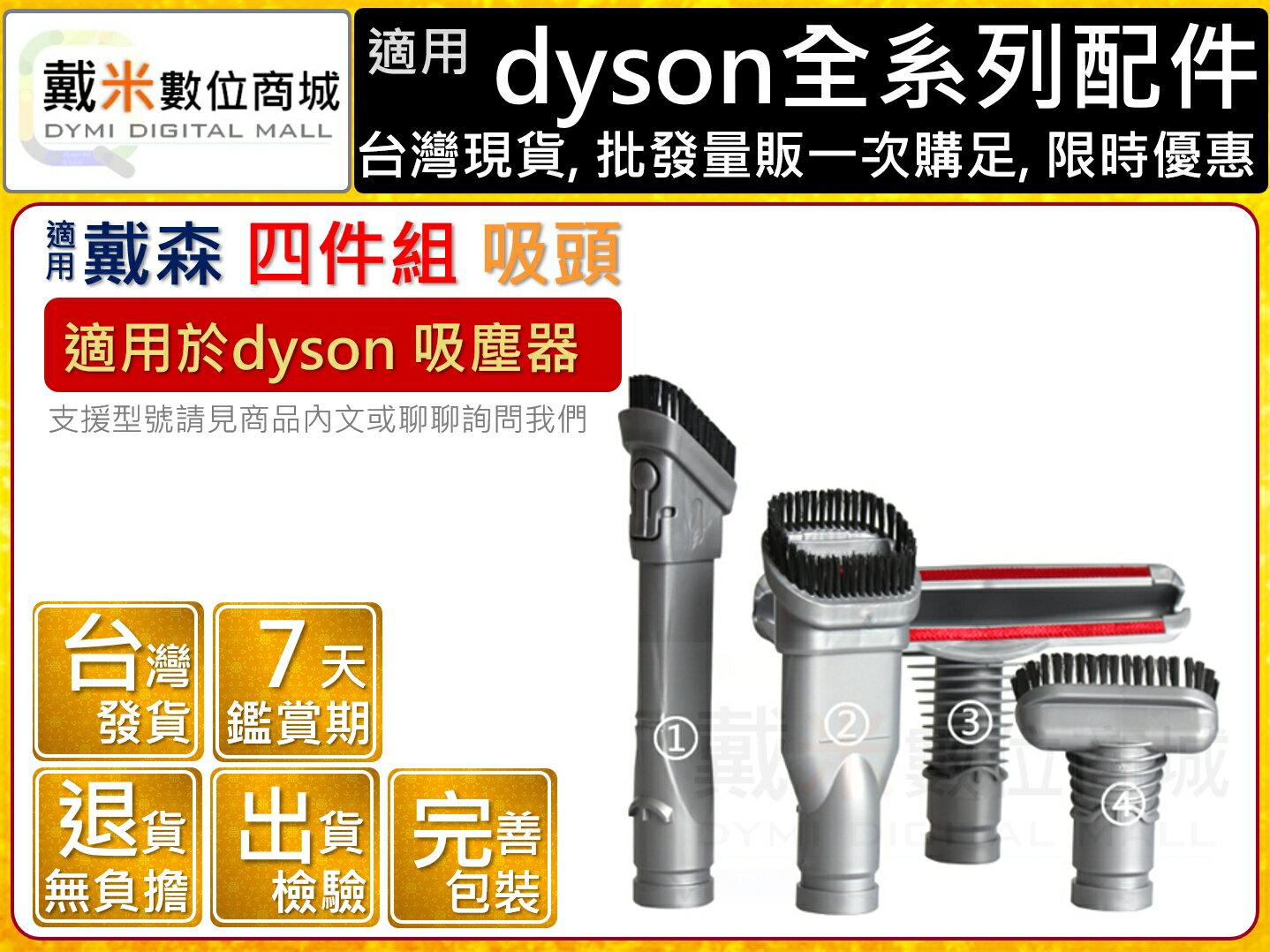 台灣發貨 適用 戴森 dyson 四件 組 吸頭 配件 床墊 狹縫 扁吸頭 寬吸頭 硬毛刷頭 床墊吸頭 4件組 四件組