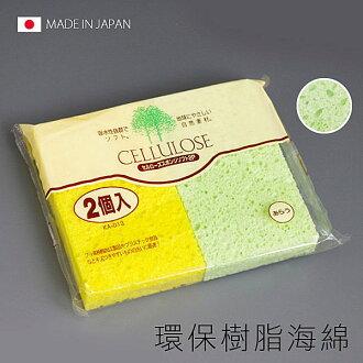 BO雜貨【SV4034】日本製 環保樹脂海綿 環保材質 植物性纖維 居家清潔 清理 吸水