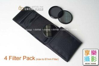 [享樂攝影] 4片82mm長形布濾鏡包 減光 B+W Kenko Marumi Hoya 77mm 72mm 67mm 62mm 58mm Cokin CPL UV 偏光鏡
