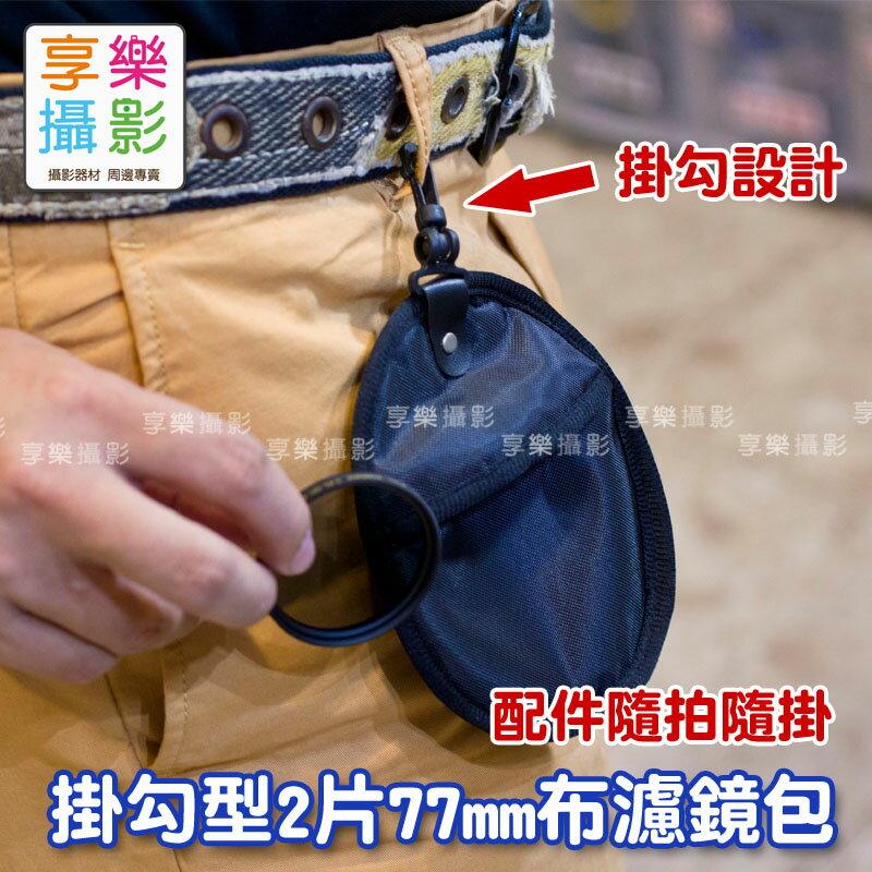 [享樂攝影]掛勾型2片77mm布濾鏡包 器材收納包 防潑水設計 電池 B+W Kenko Marumi Hoya 77mm 72mm  67mm 62mm 58mm CPL UV 偏光鏡