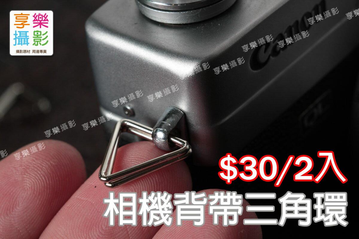 相機專用三角圈 背帶扣環 (2入) 三角環 背帶環 傳統相機 老相機 三角扣 FM2