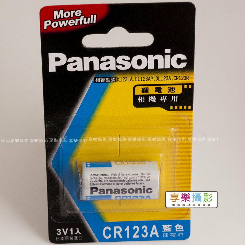 [享樂攝影] 日本原廠 Panasonic CR123 CR-123 3V鋰電池 一次性 不可充 相容 K123LA EL123AP DL123A CR123R CR123A