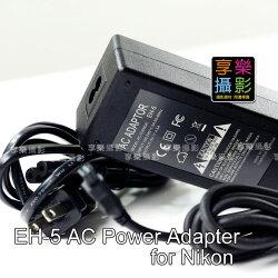 [享樂攝影]相容Nikon EH5 EH-5 電源供應組 假電池 變壓器 電源轉接器 再也不需要EN-EL3 ENEL3 再也不用擔心要一直充電