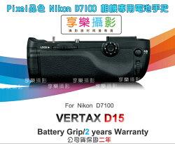 [享樂攝影]公司貨 PIXEL 品色 Nikon D7100 專用電池手把 PIXEL D15 垂直把手 ENEL15 電池盒 相容 EN-EL15 MB-D15