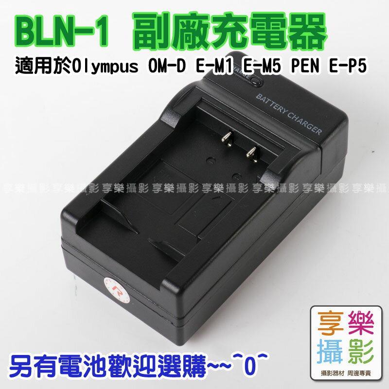 Olympus BLN-1 BLN1 電池充電器 無車充 破解版 保固半年 OM-D E-M1 EM1 E-M5 EM5 EP5 PEN E-P5 OMD