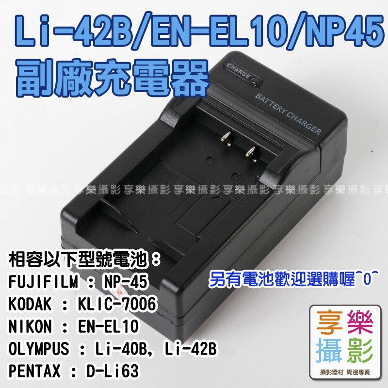 Fujifilm NP-45A NP45 電池充電器 無車充 破解版 保固半年 適用 Olymps Li-42B Nikon EN-EL10 D-Li108 D-Li63 適用 mini 90