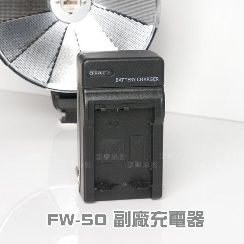 SONY NP-FW50 副廠電池充電器 旅充 for NEX3 NEX5 NEX6 NEX7 旅行充 相機鋰電池充電器