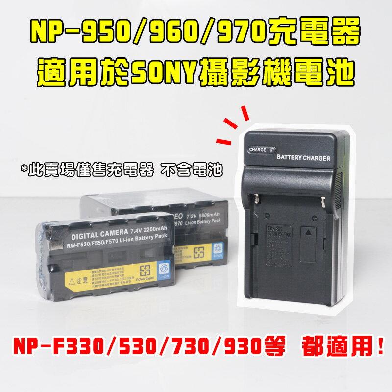 [享樂攝影] 保固半年 Sony NP-F970 充電器 NP-F950 F960 F930 F730 F750 F770 F530 F550 F570 DV攝影機 專用