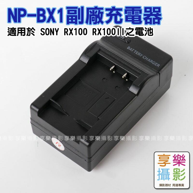 [享樂攝影]*送車充 SONY NP-BX1 副廠電池充電器 旅充 for RX100 RX100II DSC-RX100 旅行充 相機鋰電池充電器 BTLCRX100BX1
