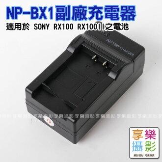 [享樂攝影] SONY NP-BX1 副廠電池充電器 旅充 for RX100 RX100II DSC-RX100 旅行充 相機鋰電池充電器 BTLCRX100BX1