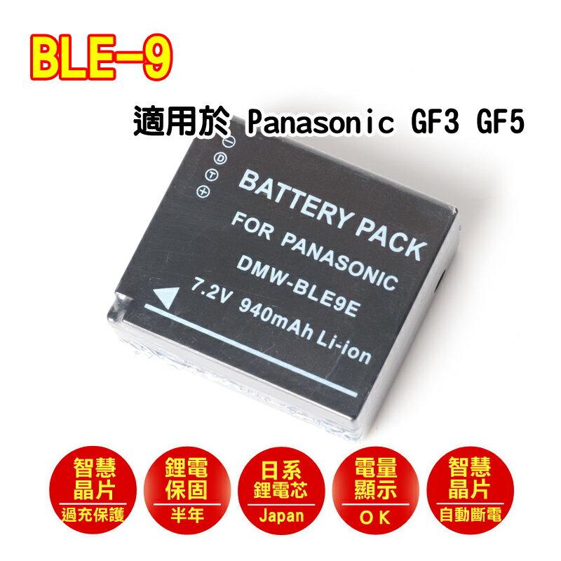 享樂攝影  電芯鋰電池 副廠 BLE~9 for Panasonic DMC~GF5 G