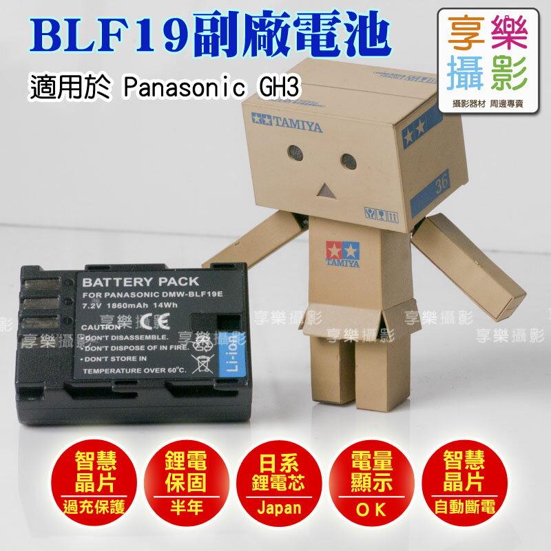 ^~享樂攝影^~保半年 DMW~BLF19 BLF19E 相機鋰電池  Panasonic
