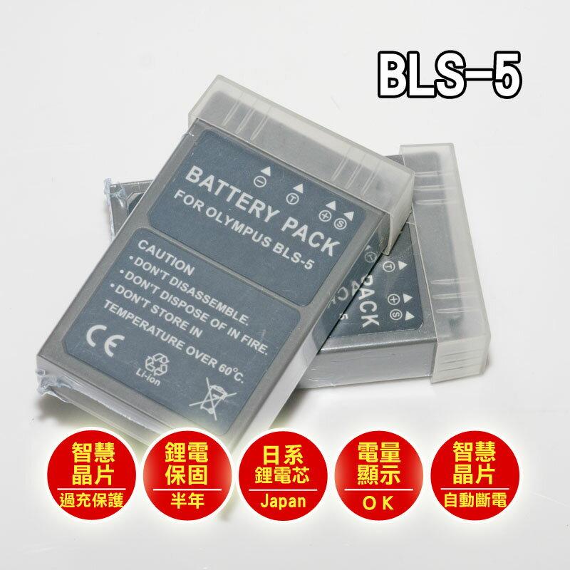 [享樂攝影]日本電芯鋰電池 破解版 副廠 BLS-5 for Olympus EP3 EPL3 EMP2 E620 相容原廠 BLS5