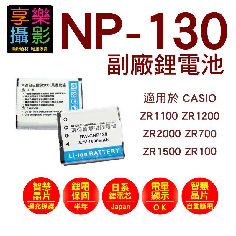 享樂攝影  CASIO NP~130 ZR1500 副廠電池 卡西歐 鋰電池 重複充電