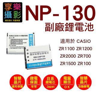 [享樂攝影] CASIO NP-130 ZR1500 副廠電池 卡西歐 鋰電池 重複充電 環保電池 NP130 Exilim EX-H30, Exilim EX-ZR100, EX-10,EX-ZR7..