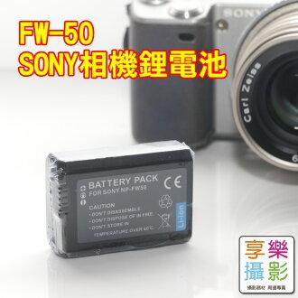 [享樂攝影] 日本電芯鋰電池 FW-50 FW50 FW 50 For SONY NEX NEX3 NEX5 NEX-3 NEX-5 NEX7 NEX6 1500mAH 相容原廠