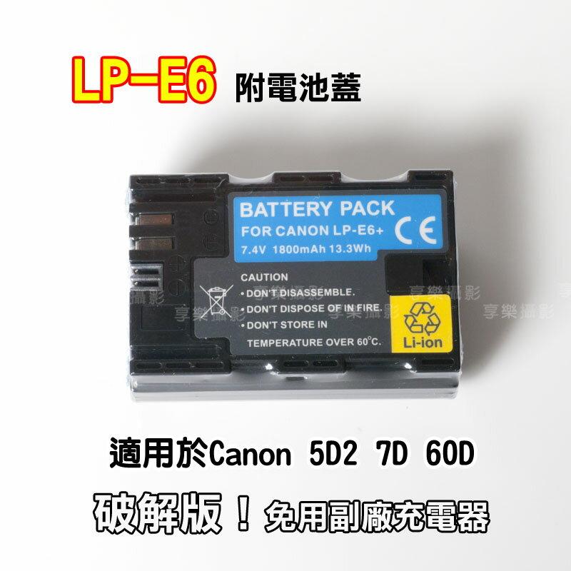 享樂攝影  電芯鋰電池 破解版 Canon 副廠 LP~E6 for Canon 5D3