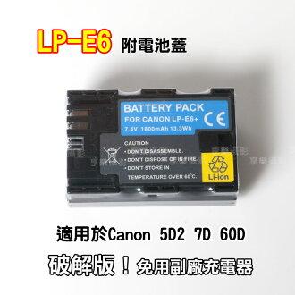 [享樂攝影]日本電芯鋰電池 破解版 Canon 副廠 LP-E6 for Canon 5D3 6D 70D 5D2 7D 60D 1800mAH 相容原廠 LPE6 已破解免用副廠充電器