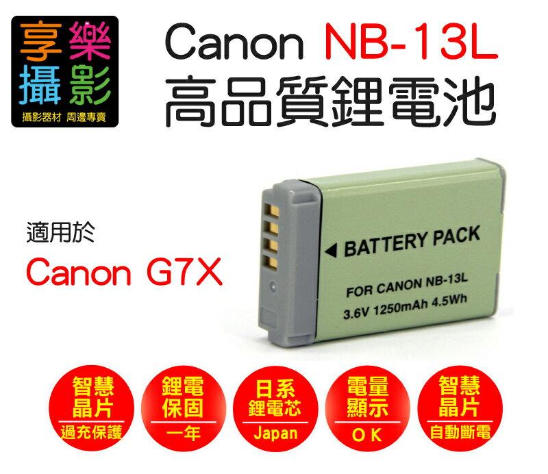 享樂攝影  Canon NB~13L G7x G7X NB13L 副廠電池 相容 電池