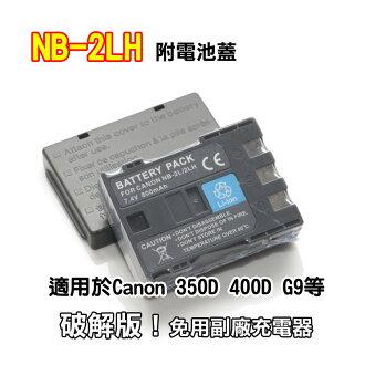 [享樂攝影] 日本電芯鋰電池 破解版 副廠 NB-2LH for Canon EOS 350D 400D G9 相容原廠 Rebel Kiss NB 2L 2LH