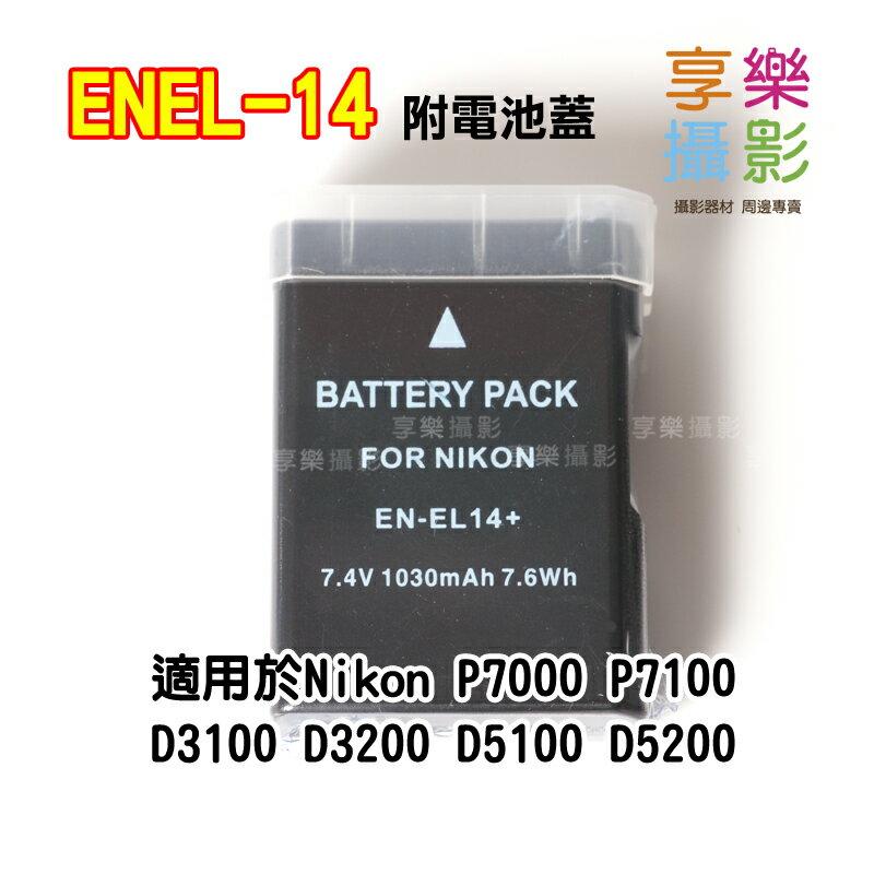 [享樂攝影] Nikon EN-EL14 ENEL14 電池 破解版 保固半年 P7000 P7100 D3100 D3200 D5100 D5200