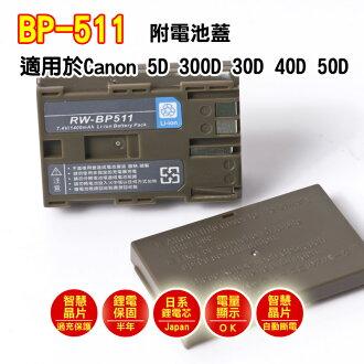 日本電芯鋰電池 BP-511A for Canon 10D 20D 300D 30D 40D 5D 50D 1800mAH 相容原廠 BP511A