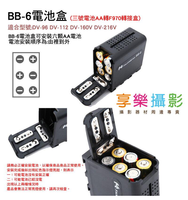 [享樂攝影] BB6 3號AA電池 轉 攝影機鋰電池 F970 電池轉接盒 鋰電池 三號電池 持續燈 LED燈 攝影燈 棚燈 參考F950 F550 F750 *持續燈專用電池*(無加購送充電器的優惠)