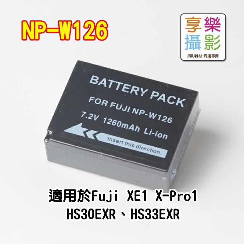[享樂攝影] 日本電芯鋰電池 破解版 副廠 NP-W126 for Fuji X-E1 X-Pro1 XE1 XPro1 HS33EXR 相容原廠 NP W126