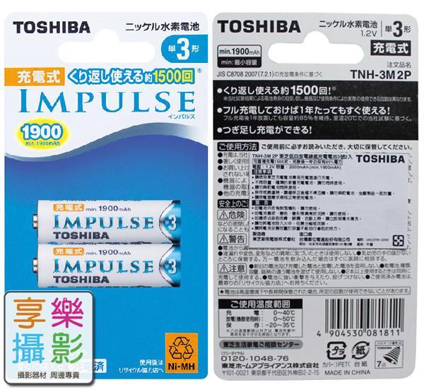 [享樂攝影]公司貨 日本東芝 Toshiba 2000mAh 1500次 AA 3號鎳氫 低自放電充電電池 一卡2入 TNH-3M min. 1900mAh
